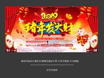 猪年大吉舞台海报设计