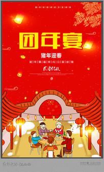 猪年迎春团年宴海报设计
