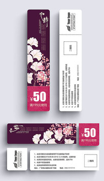 紫色色现代花卉优惠券抵用券