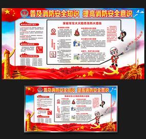 119消防安全日主题宣传展板