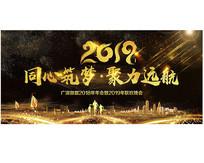 2019大气黑金年会舞台背景板