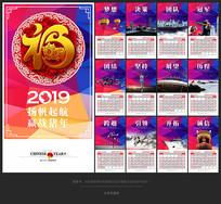 2019年企业文化挂历日历