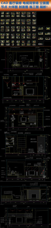 CAD客厅装修电视背景墙立面 dwg