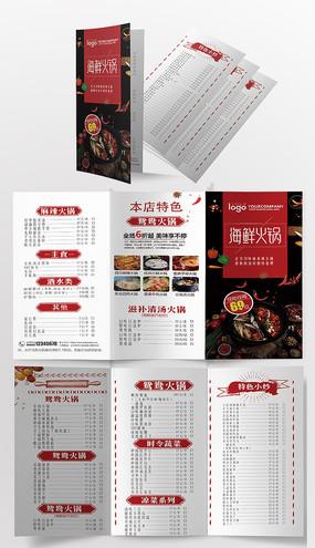 餐饮美食海鲜火锅三折页