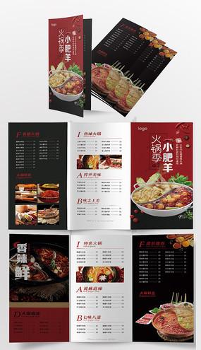 餐饮美食小肥羊火锅三折页