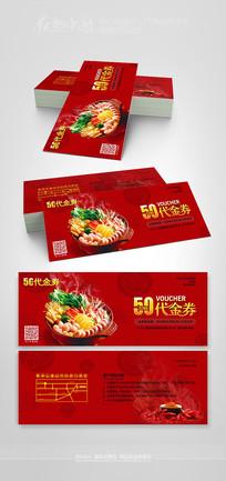 创意大气餐饮美食代金券模板