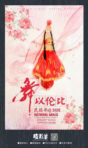 创意水彩民族舞招生海报