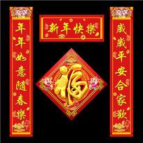 春节对联设计模板