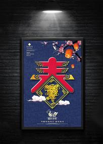 大气春节宣传海报