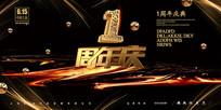 大气金色1周年庆海报