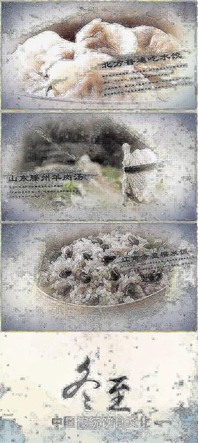 冬至传统饮食文化水墨AE模板