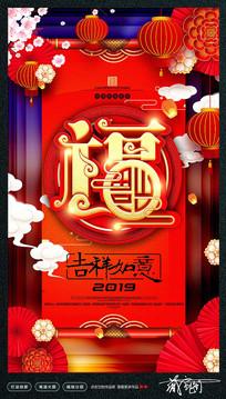 福到了2019猪年海报设计 PSD