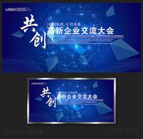 共创高新企业宣传背景展板