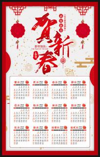 贺新春日历设计