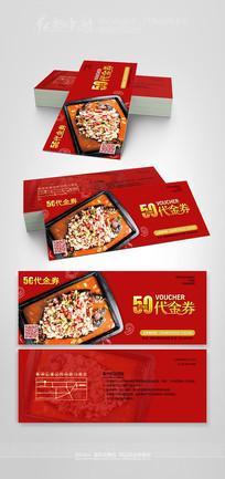 红色精品烤鱼餐饮代金券模板