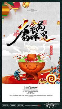 火锅的味道火锅海报设计