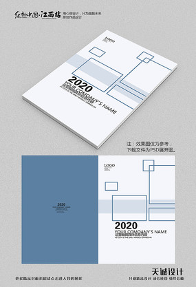 简约几何画册封面设计 PSD