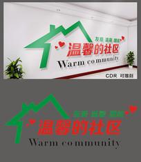 简约温馨社区文化墙