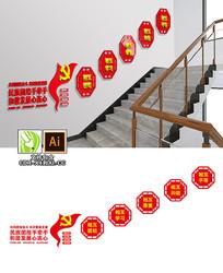 机关民族团结楼梯文化墙