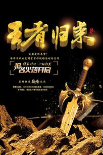 金色炫酷游戏海报