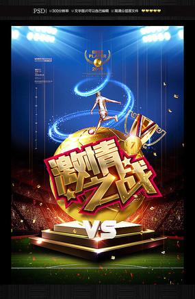 激情足球比赛海报设计
