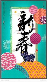 吉祥如意新春宣传海报
