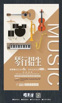 琴行音乐艺术班招生海报