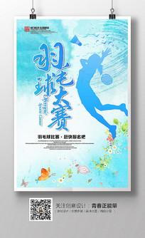 时尚羽毛球大赛宣传海报设计