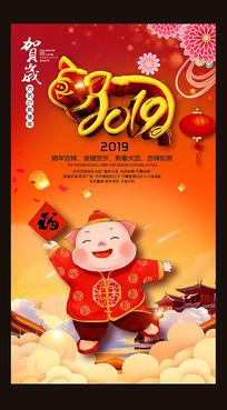 手绘2019猪年贺岁海报设计