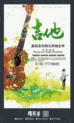 水彩吉他培训班招生海报