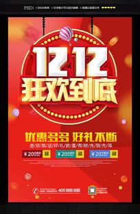 淘宝天猫京东双十二促销海报