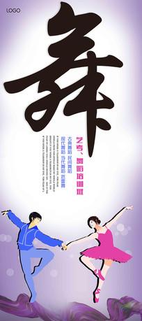 舞蹈培训双人舞紫色梦幻展架