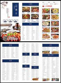 小清新韩风饭馆火锅店菜单