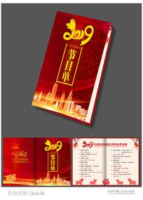 喜庆2019猪年节目单设计