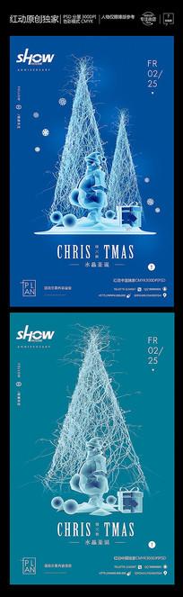 夜店水晶圣诞主题海报 PSD