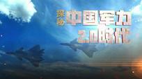震撼军事开场中国军力2.0视频