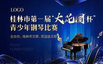质感钢琴比赛背景板