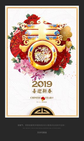 中国风2019猪年春节海报