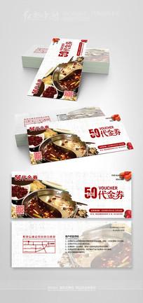 中国风大气火锅美食代金券