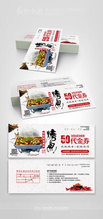 中国风大气烤鱼美食代金券