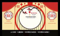 中国风喜庆婚礼签到处背景板