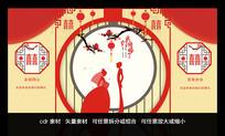 中国风喜庆婚礼舞台背景板模板