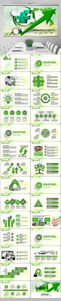 中国邮政储蓄银行计划PPT