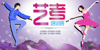 紫色双人舞艺考培训招生展板