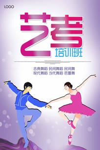 紫色艺考舞蹈培训双人舞海报