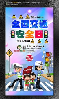 122全国交通安全日公益海报