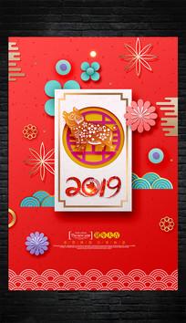 2019创意剪纸新年春节海报