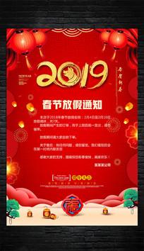 2019春节放假通知海报