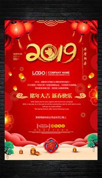 2019猪年春节新春祝福海报