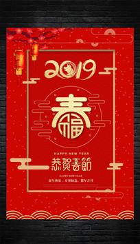 2019猪年贺岁迎春新年海报